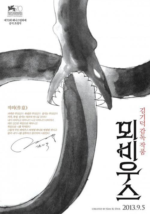 Phim 18+ của Kim Ki Duk lại gây chú ý - 1