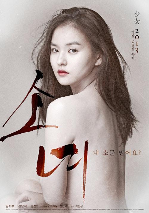 Tò mò poster bán nude của mỹ nữ Hàn - 2