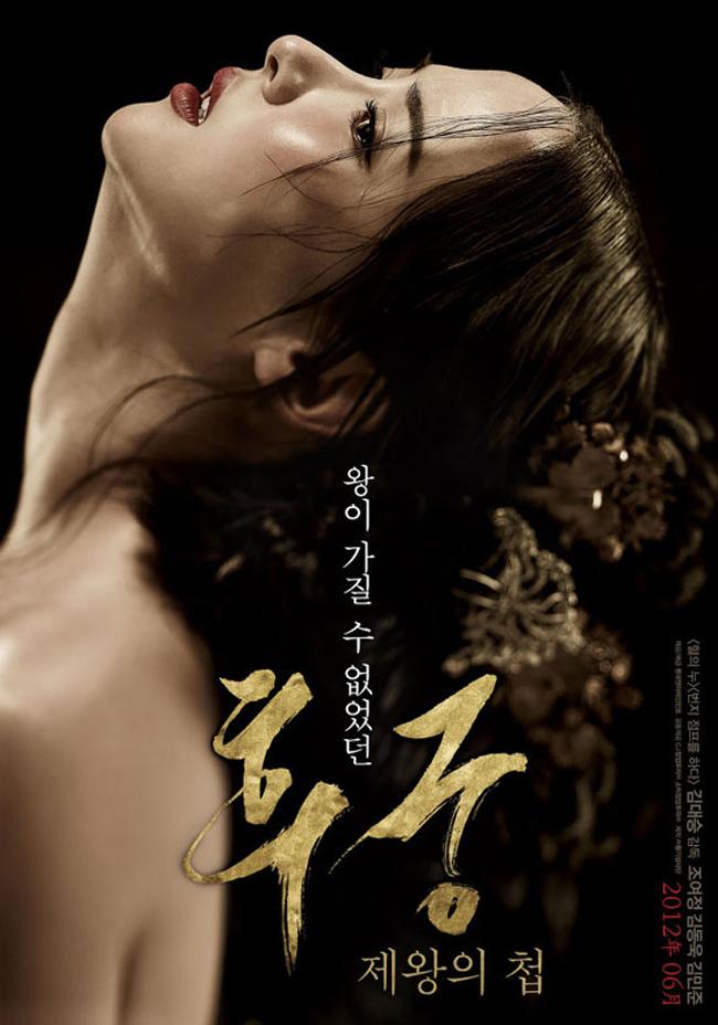 Poster phim Hậu Cung của Hàn Quốc