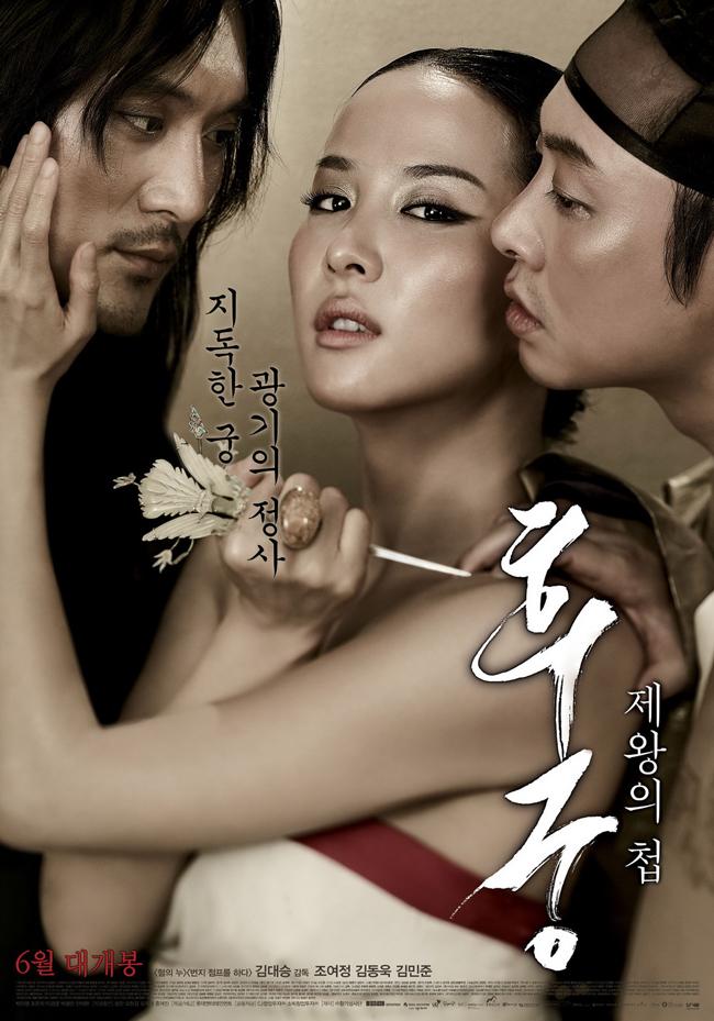 Phim là câu chuyện lôi cuốn về mối quan hệ tình ái của nhà vua cũng như các âm mưu chốn cung đình.