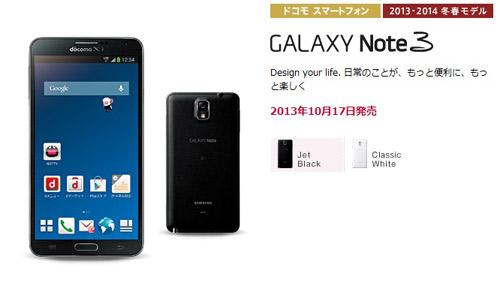 SamSung Galaxy Note 3 Docomo xách tay Nhật Bản giá rẻ tại HN - 5