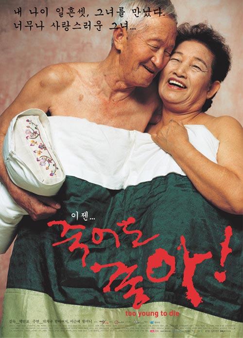 """Cặp vợ chồng U80 """"tình"""" nhất màn ảnh Hàn - 1"""