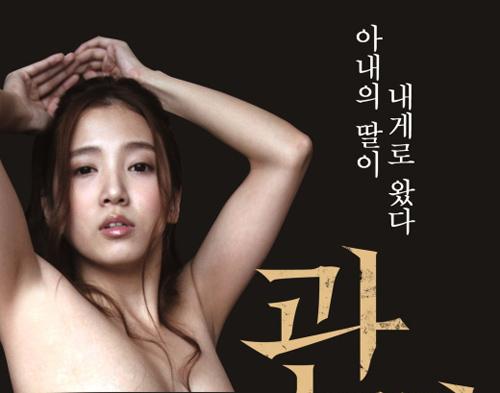 Poster phim đầy khiêu khích của mỹ nữ Nhật - 1