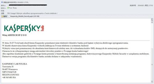 Phát hiện phần mềm độc hại giả mạo Kaspersky - 1