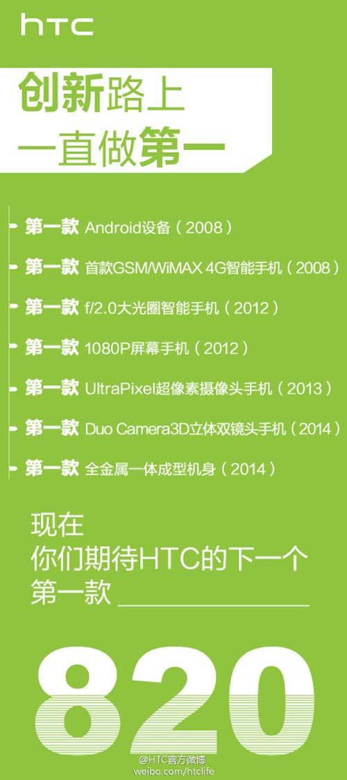HTC xác nhận Desire 820 dùng chip 64-bit đầu tiên - 2