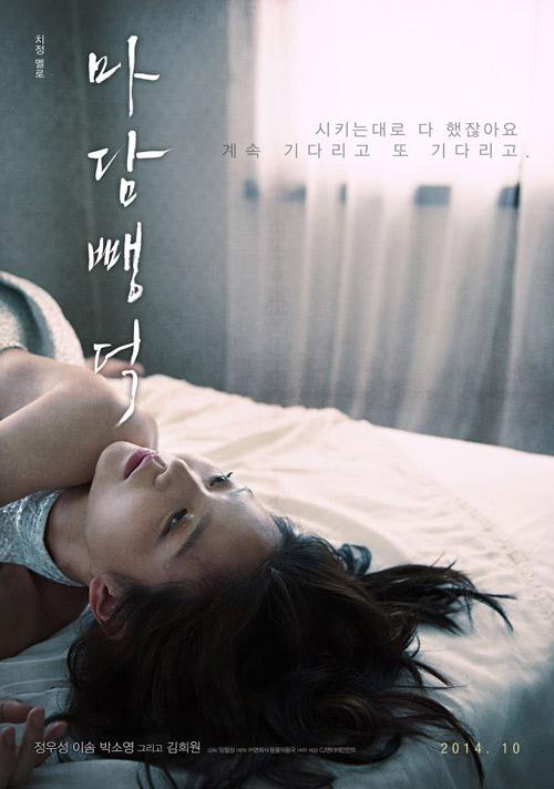Phim Hàn có cảnh bạo hơn Sắc Giới - 6