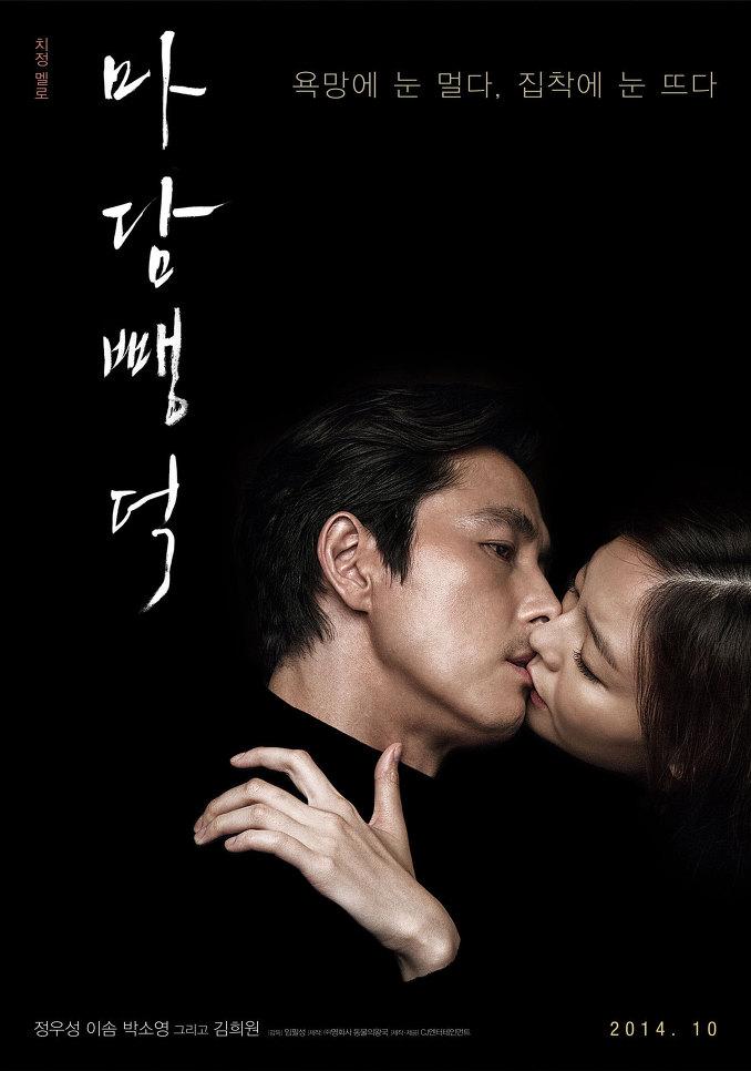 Phim Hàn có cảnh bạo hơn Sắc Giới - 2