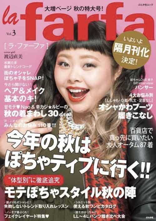 """Thiếu nữ Nhật mê mẩn mốt """"béo, đẹp, hấp dẫn"""" - 2"""