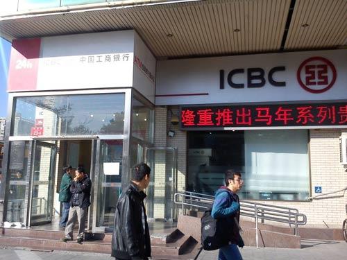 Những ngân hàng lớn nhất thế giới - 8
