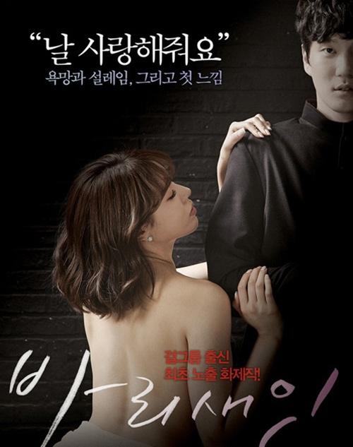 """""""Người đẹp thời tiết"""" Hàn Quốc táo bạo chạm ngõ điện ảnh - 2"""