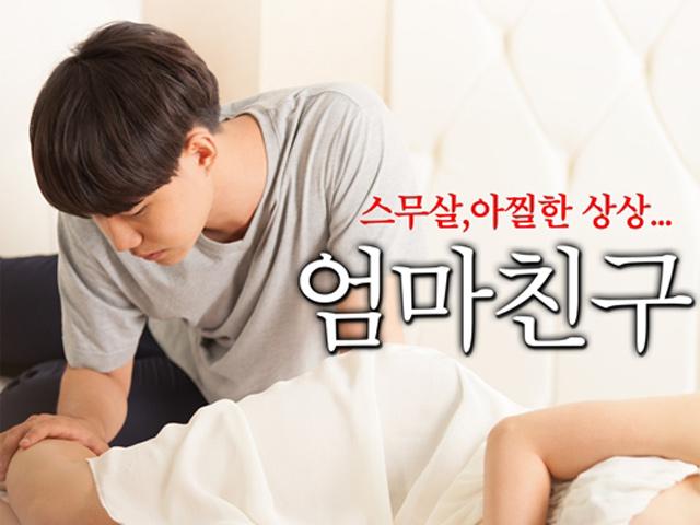 Phim Hàn táo bạo trong đề tài sống thử với bạn của mẹ