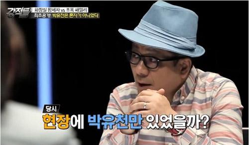 Song Joong Ki tức giận trước tin đi bar với Park Yoochun - 2