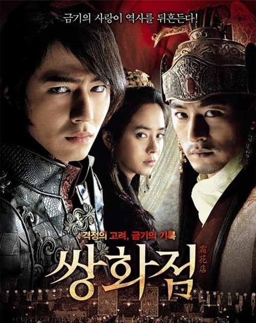 Những bộ phim 18+ được sao Hàn yêu thích - 3
