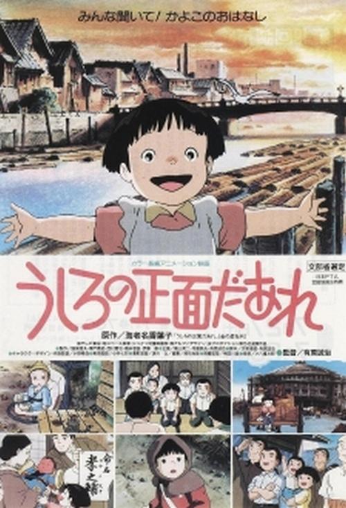 Top 5 phim hoạt hình Nhật không cầm được nước mắt - 2