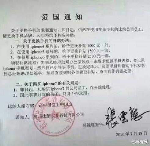 Công ty TQ cấm dùng iPhone sau vụ kiện Biển Đông - 2