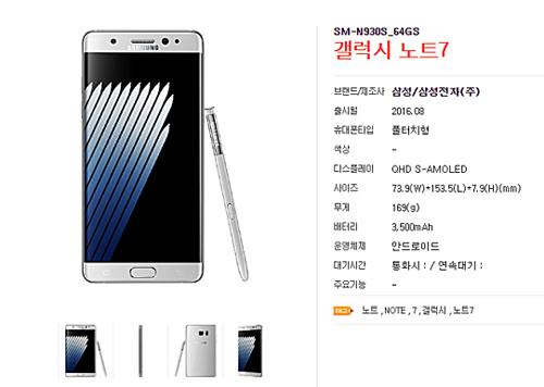 Galaxy Note 7 có camera 12MP, dùng pin 3.500 mAh - 2