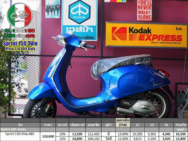 Xe có giá bán ở Thái Lan chỉ 124.900 Baht (~ 80 triệu đồng). Vespa Sprint 150 3Vie ABS có màu xanh.