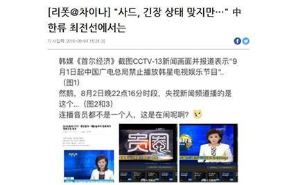 1/3 sao Hàn thất nghiệp sau lệnh cấm từ Trung Quốc - 2