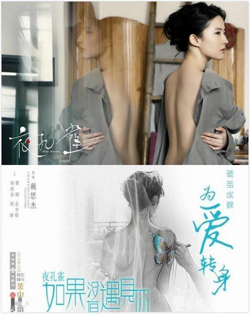 So độ nóng trên phim của Lưu Diệc Phi và Phạm Băng Băng - 5