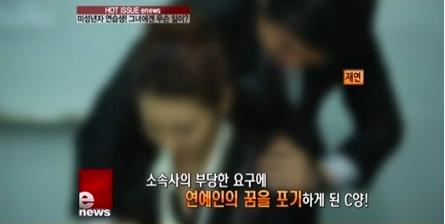 Hàng loạt chân dài Hàn bị ép qua đêm với cả chục người - 5