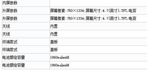 Đã xác nhận thỏi pin của iPhone 7 và iPhone 7 Plus - 2