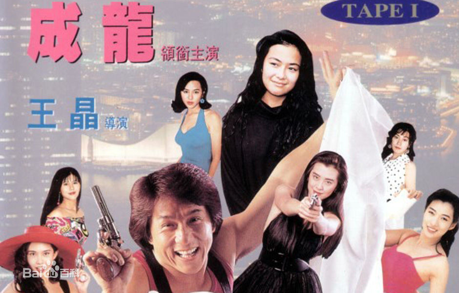 Bộ phim hiếm hoi ngập tràn người đẹp của Thành Long - 1