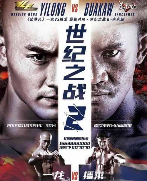 """""""Đệ nhất Thiếu Lâm"""" được ví với Mayweather của boxing - 2"""