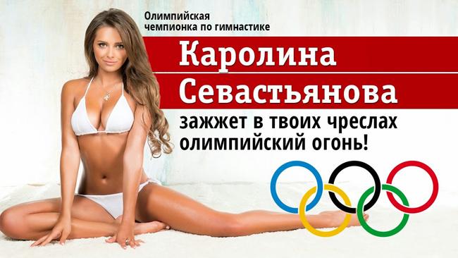 Danh hiệu cao quý nhất của người đẹp 22 tuổi cho tới lúc này chính là tấm HCV đồng đội thể dục nhịp điệu cho Nga tại Olympic 2012 ở London (Anh).