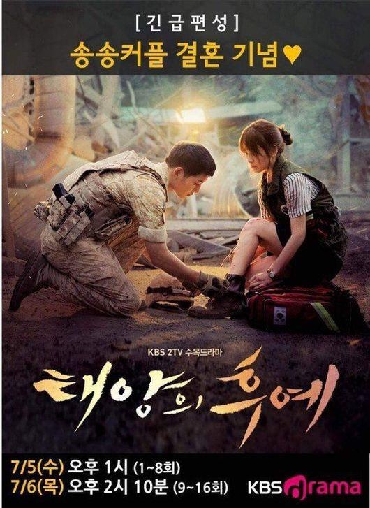 Nhà đài lũ lượt chiếu lại Hậu duệ mặt trời vì Song Hye Kyo - 1