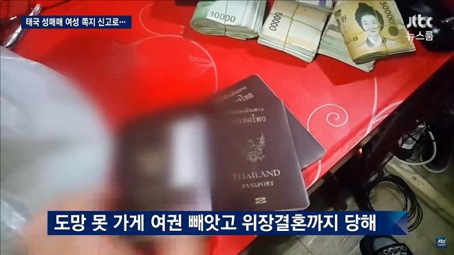 5 cô gái thoát ổ mại dâm Hàn Quốc nhờ một mảnh giấy - 2