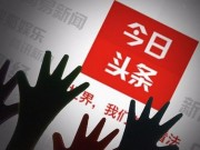 Tài chính - Bất động sản - Startup công nghệ Trung Quốc đã làm thế nào để tăng 40 lần giá trị chỉ sau 3 năm?