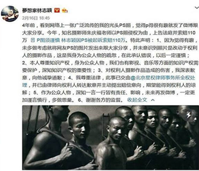 Lâm Chí Dĩnh bị phạt hơn 1 tỷ đồng chỉ vì bức ảnh photoshop - 4