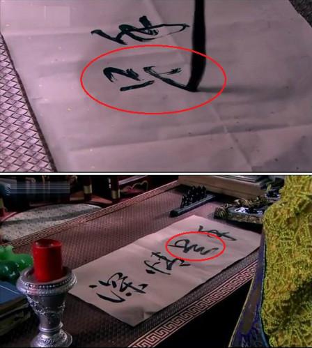 Phì cười với những hạt sạn trong phim cổ trang Trung Quốc - 7