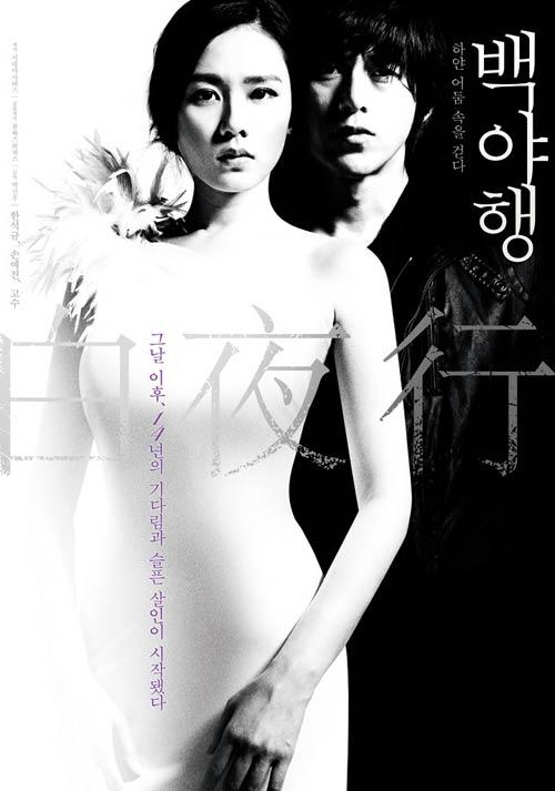 Phim Hàn: Số phận những 'gái làng chơi' - 16