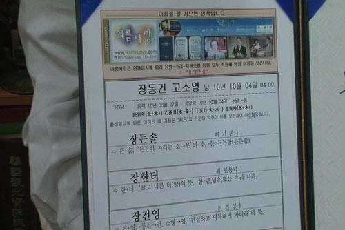 Jang Dong Gun khoe 'quý tử' - 9