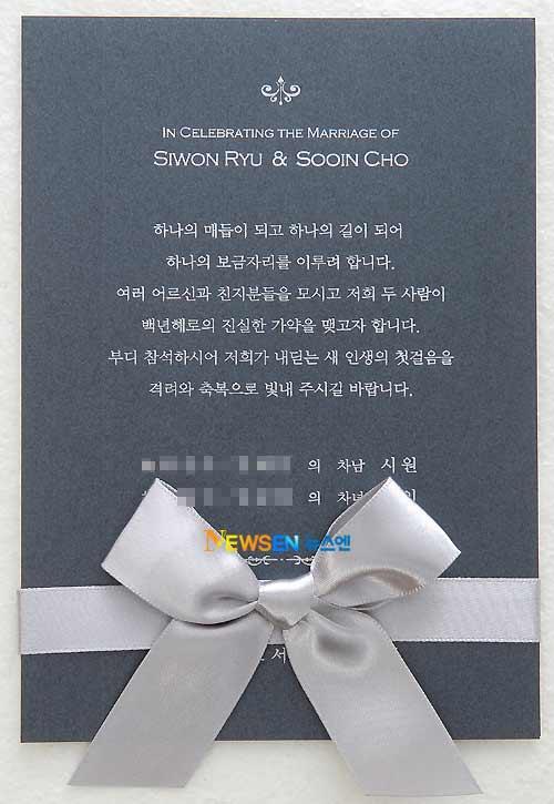 """Ryu Shi Won """"giấu mặt"""" vị hôn thê - 5"""
