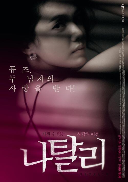 """Phim Hàn """"dội bom"""" bằng cảnh nóng - 3"""
