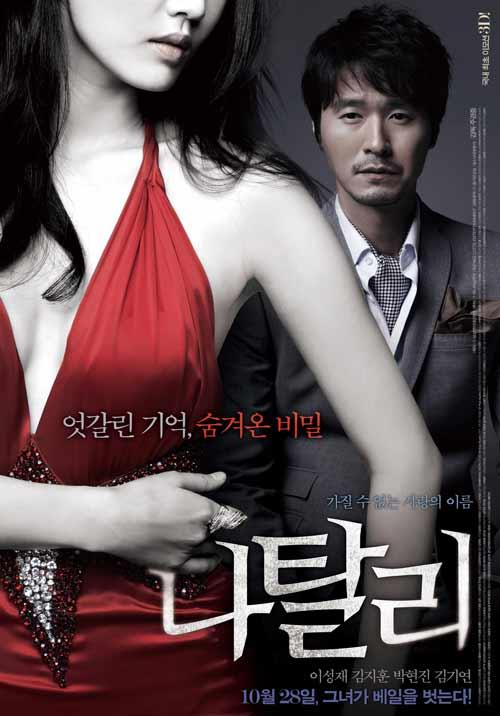 """Phim Hàn """"dội bom"""" bằng cảnh nóng - 2"""