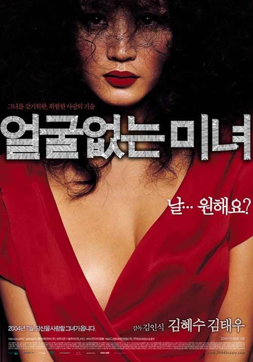 Kim Hye Soo – nữ hoàng sexy không tuổi - 6