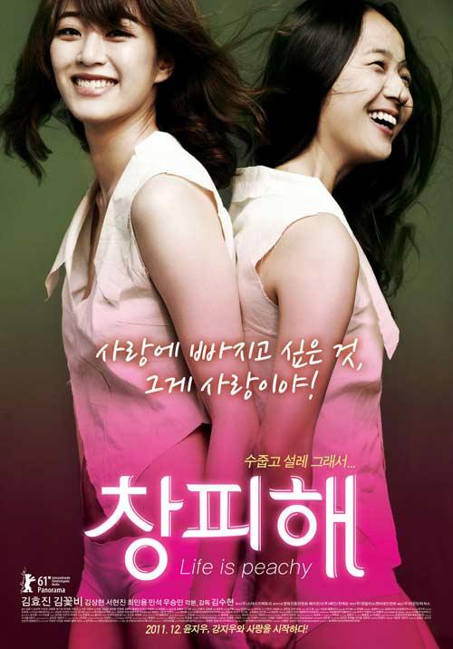 """Phim đồng tính nữ lại """"dậy sóng"""" - 2"""