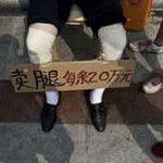 Phi thường - kỳ quặc - Rao bán... chân người với giá tỷ đồng