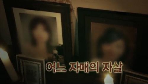 Phẫn nộ vụ cưỡng hiếp tập thể DV Hàn - 2