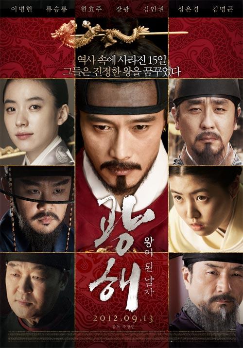 Lee Byung-hun và vai diễn triệu người mê - 5