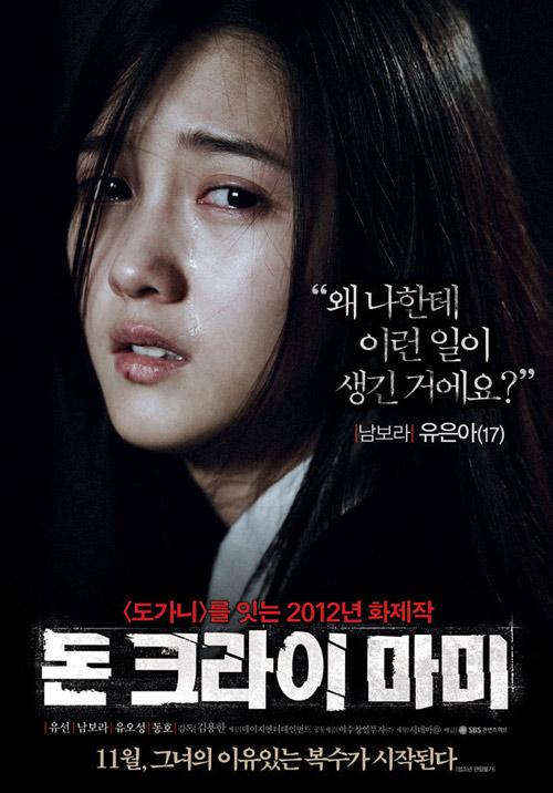 Uất nghẹn phim bạo lực tình dục - 3