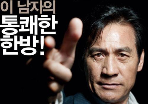 10 bộ phim hot nhất Hàn Quốc 2012 - 12
