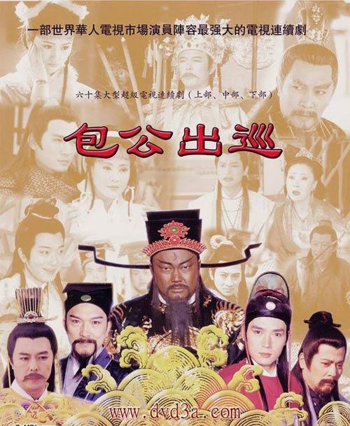 5 bản Bao Thanh Thiên được yêu thích nhất - 13