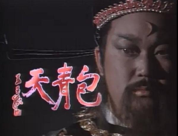 5 bản Bao Thanh Thiên được yêu thích nhất - 2