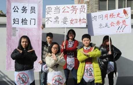 TQ: Phản đối thi công chức phải khám phụ khoa - 1