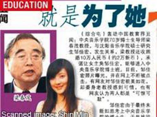 Xì-căng-đan giáo dục Trung Quốc - 2