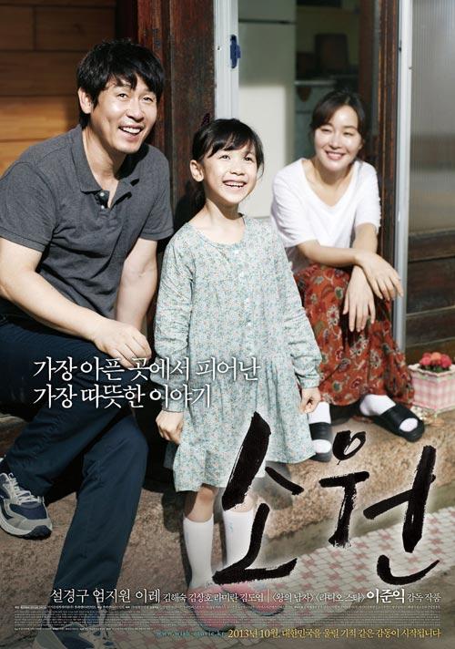 Bộ phim khiến cả nước Hàn phải khóc - 7